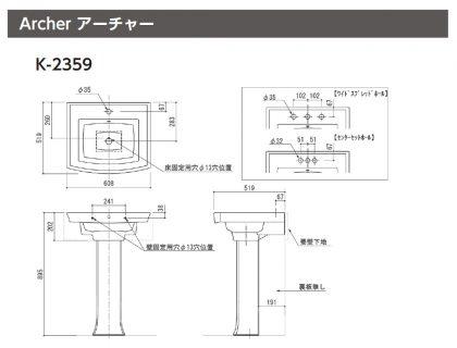 K-2359寸法図