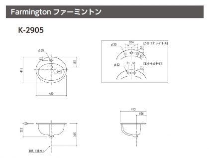 K-2905寸法図
