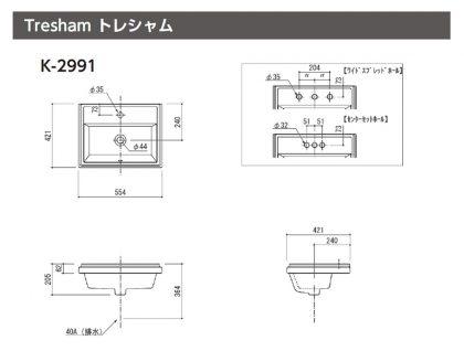 K-2991寸法図