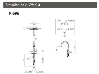 キッチン水栓  Simplice(シンプライス)K-596 KOHLER