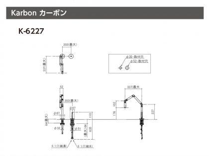 キッチン水栓  Karbon(カーボン)  K-6227 KOHLER