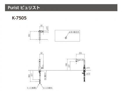 キッチン水栓  Purist(ピュリスト)K-7505 KOHLER