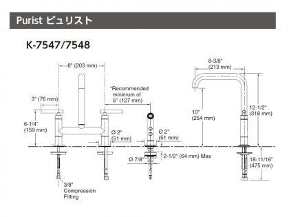 キッチン水栓  Purist(ピュリスト)K-7547 KOHLER