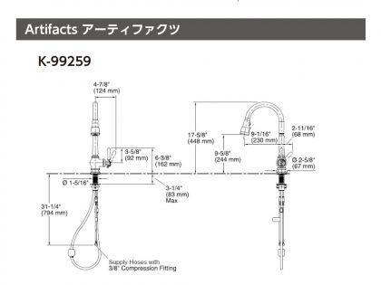 キッチン水栓  Artifacts(アーティファクツ)K-99259 KOHLER