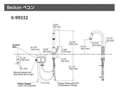 キッチン水栓  Beckon ベコン K-99332 KOHLER