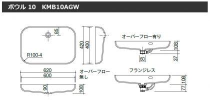 人工大理石洗面ボウル KMB10AGW寸法図