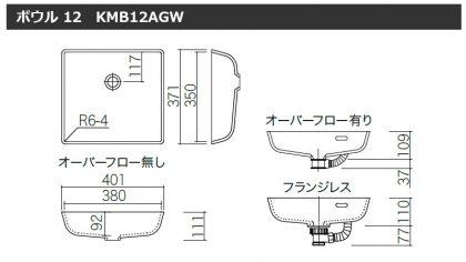 人工大理石洗面ボウル KMB12AGW寸法図