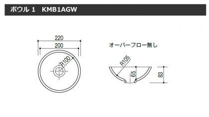 人工大理石洗面ボウル KMB1AGW寸法図