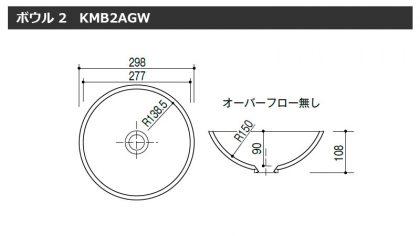 人工大理石洗面ボウル KMB2AGW寸法図