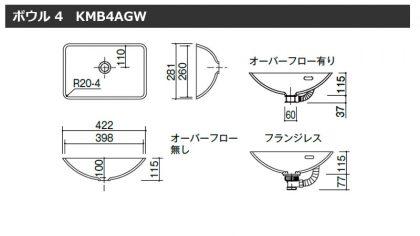 人工大理石洗面ボウル KMB4AGW寸法図