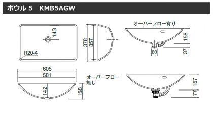 人工大理石洗面ボウル KMB5AGW寸法図