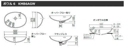 KMB6AGW寸法図