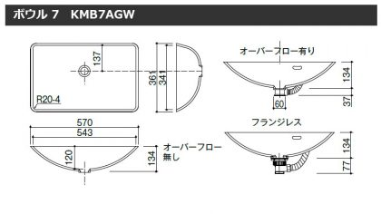 人工大理石洗面ボウル KMB7AGW寸法図