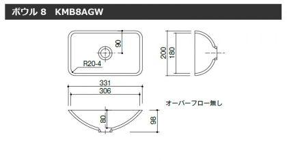 人工大理石洗面ボウル KMB8AGW寸法図