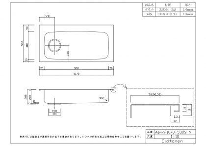 A1mm1070-530S-N寸法図