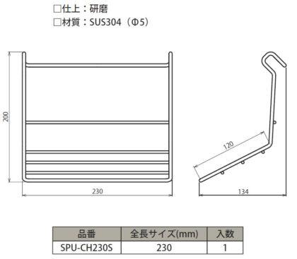 SPUクロスハンガー SPU-CH230S寸法図