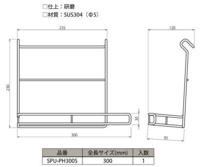SPUペーパーホルダーSPU-PH300S 寸法図