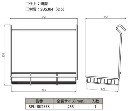 SPUラック SPU-WH25SS寸法図