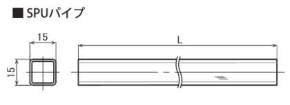 SPUセットパイプ寸法図
