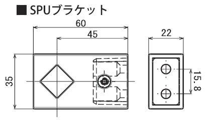 SPUセットブラケット寸法図