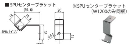 SPUセットセンターブラケット寸法図