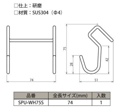 SPUダブルフック寸法図 SPU-WH75S