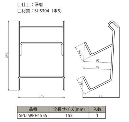 SPUラップホルダ SPU-WRH155S寸法図