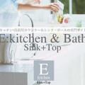 E:kitchen & Bath シンク+トップ