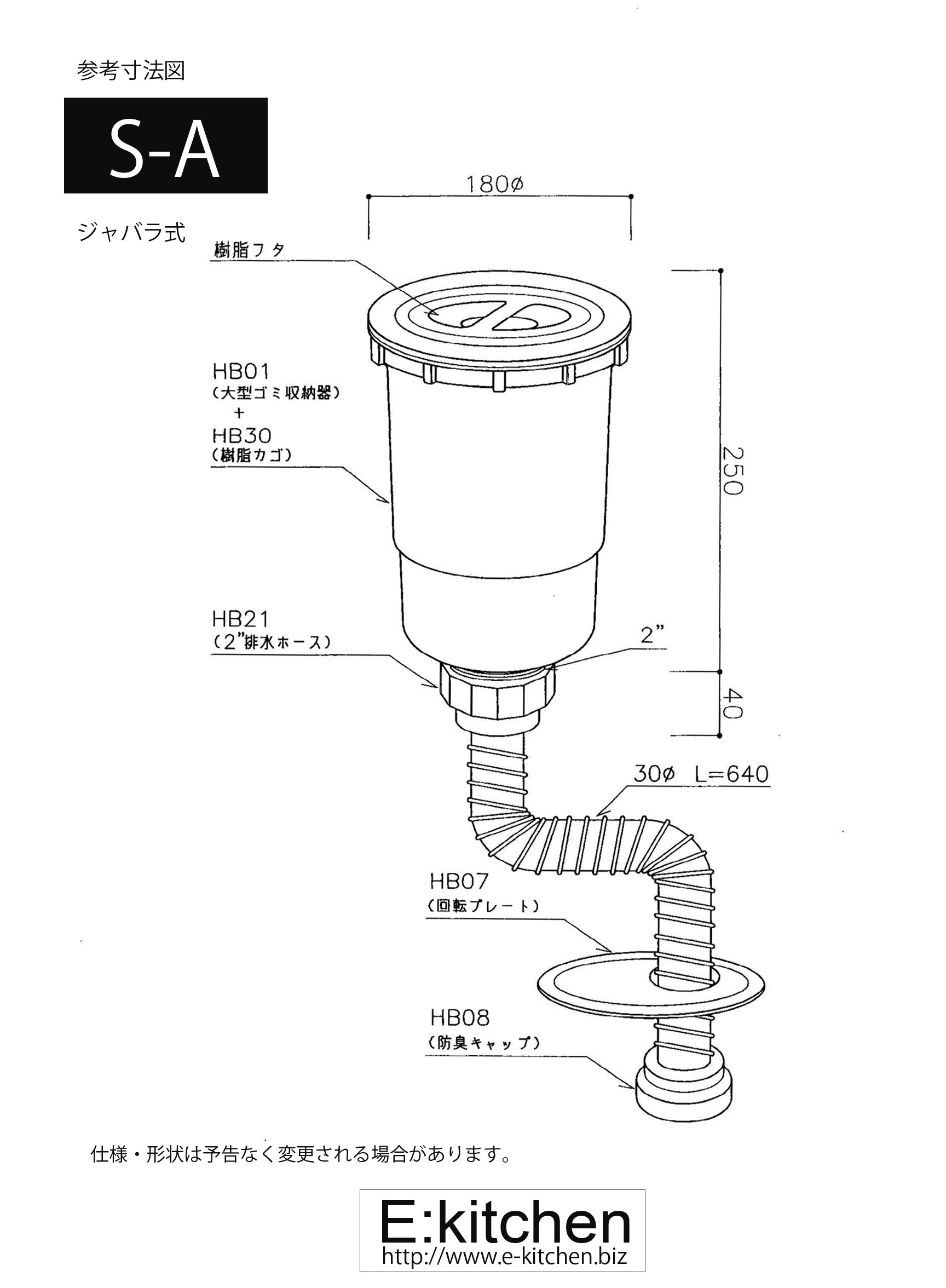 CKシリーズ 排水部品S-A