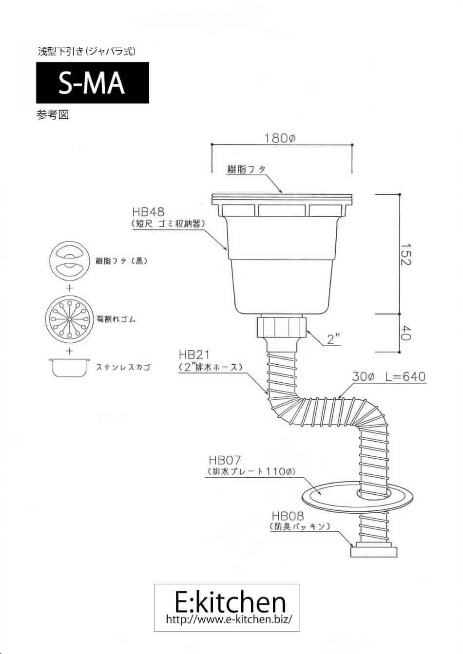 CKシリーズ 短尺排水部品S-MA