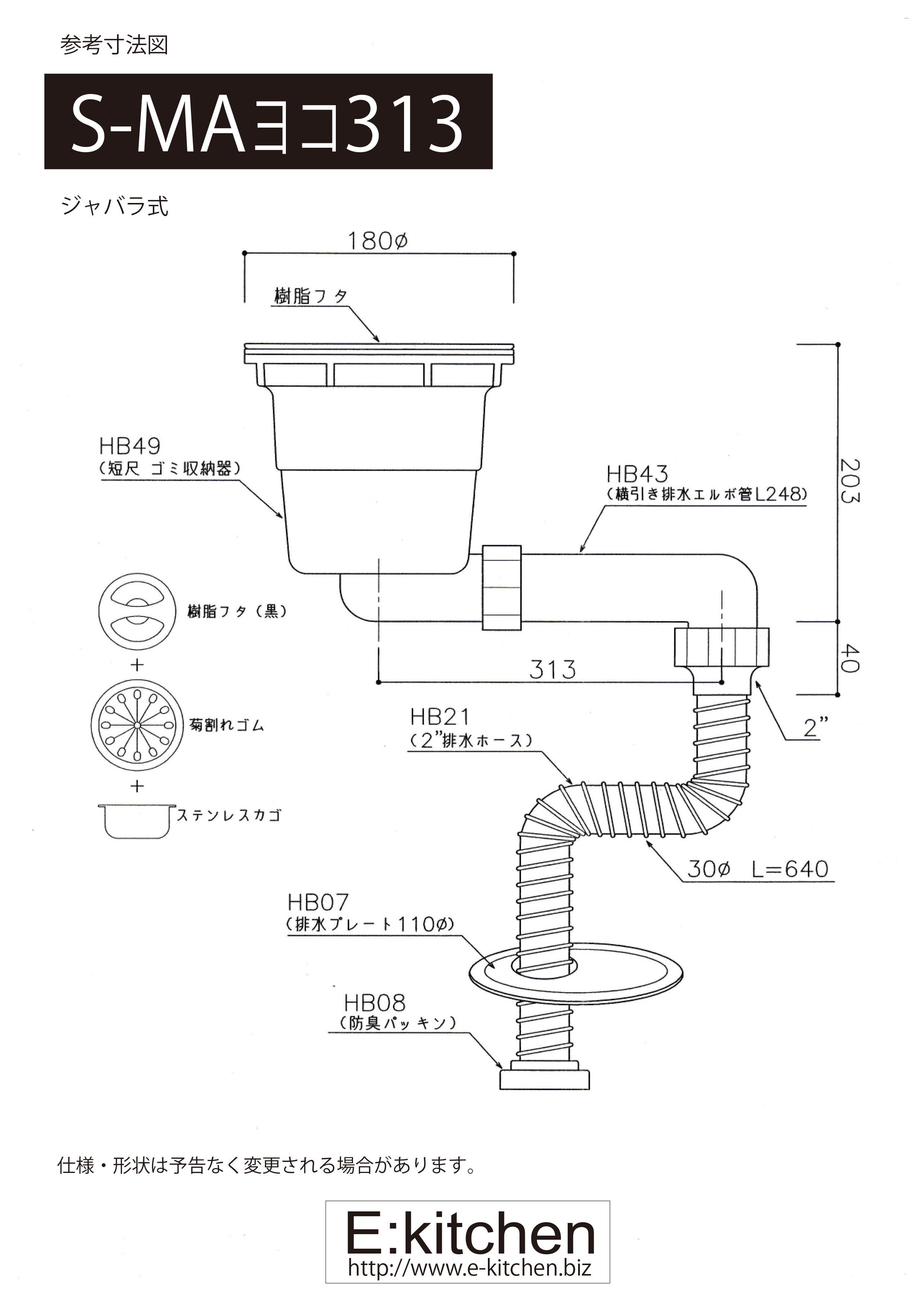 CKシリーズ 短尺排水部品S-MAヨコ313