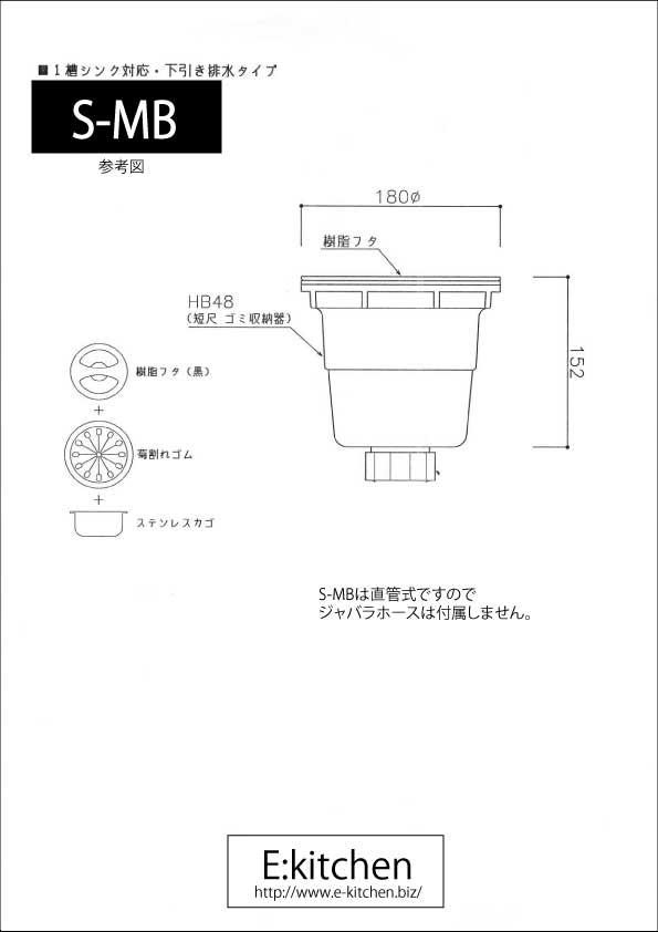CKシリーズ 短尺排水部品S-MB