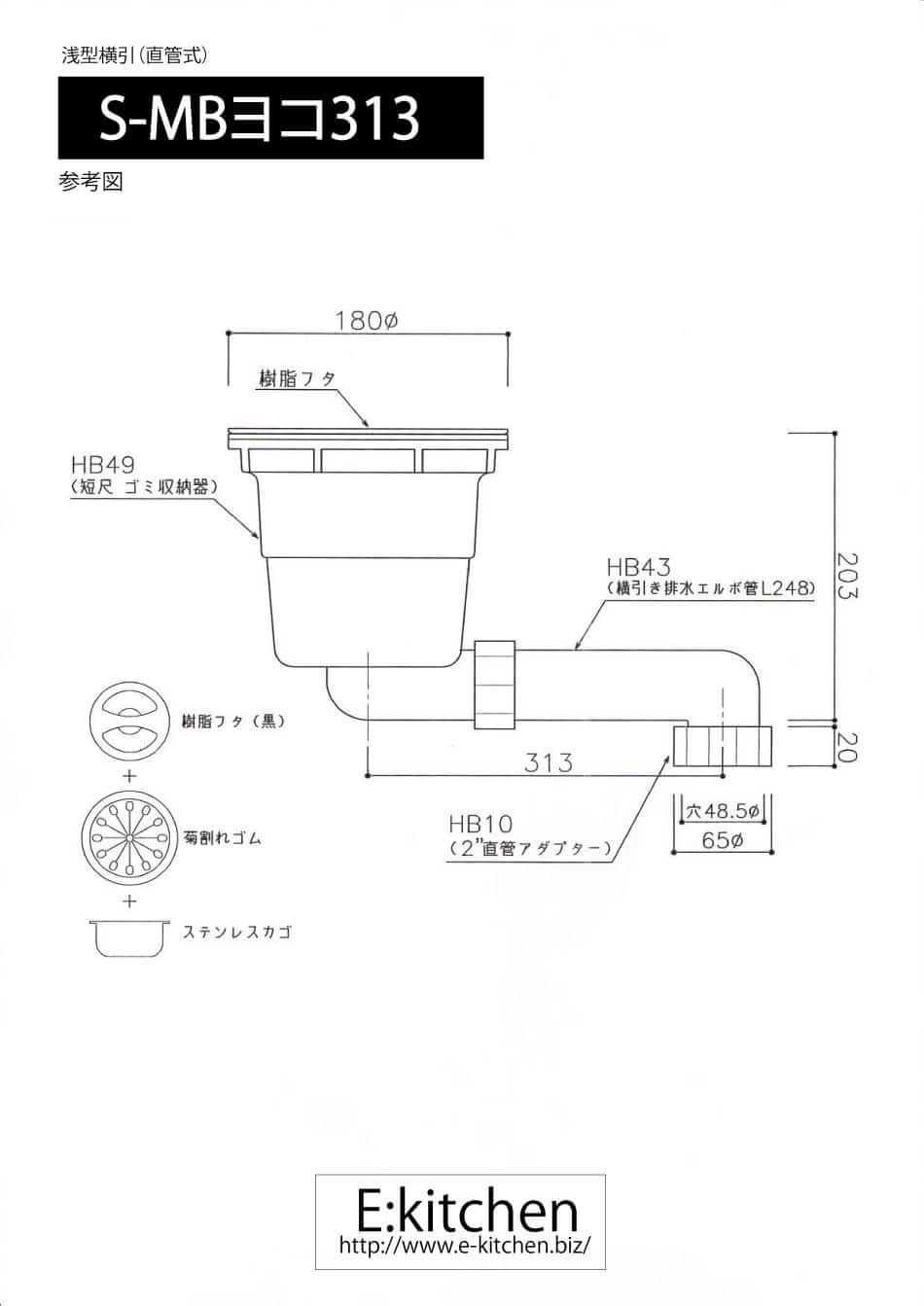 CKシリーズ 短尺排水部品S-MBヨコ313