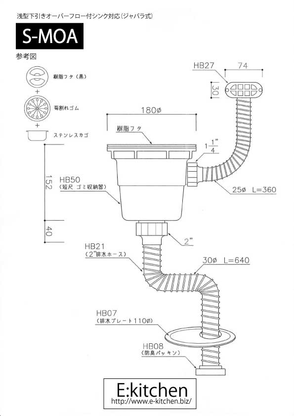 CKシリーズ 短尺排水部品S-MOA(オーバーフロー用)