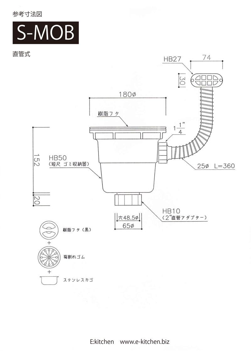CKシリーズ 短尺排水部品S-MOB(オーバーフロー用)