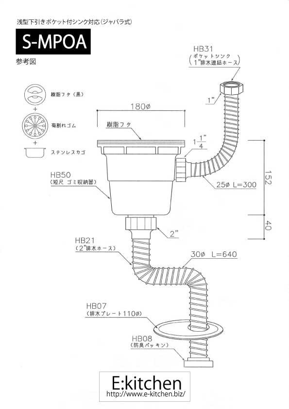 CKシリーズ 短尺排水部品S-MPOA(ポケットシンク用)