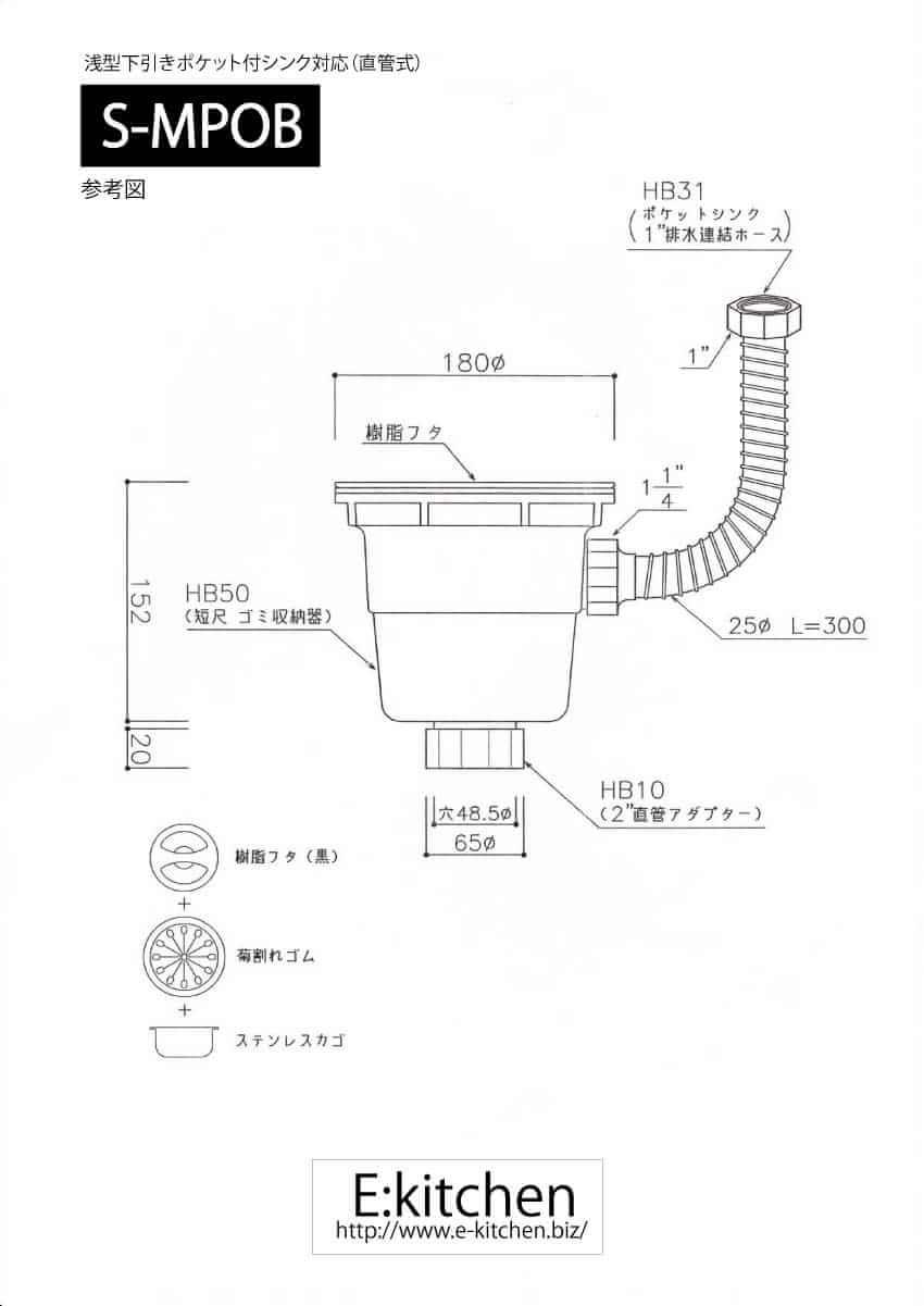 CKシリーズ 短尺排水部品S-MPOB(ポケットシンク用)