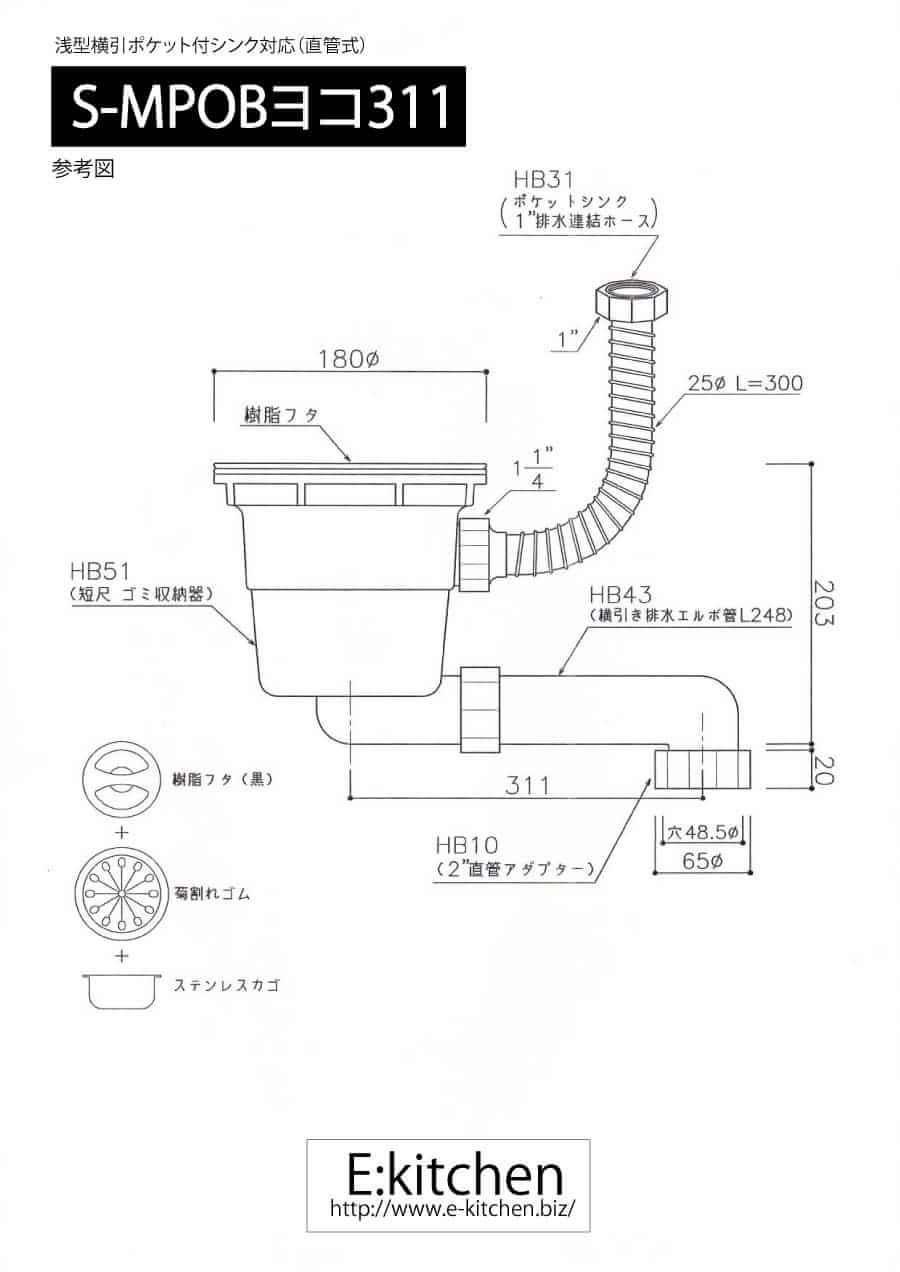 CKシリーズ 短尺排水部品S-MPOBヨコ311(ポケットシンク用)