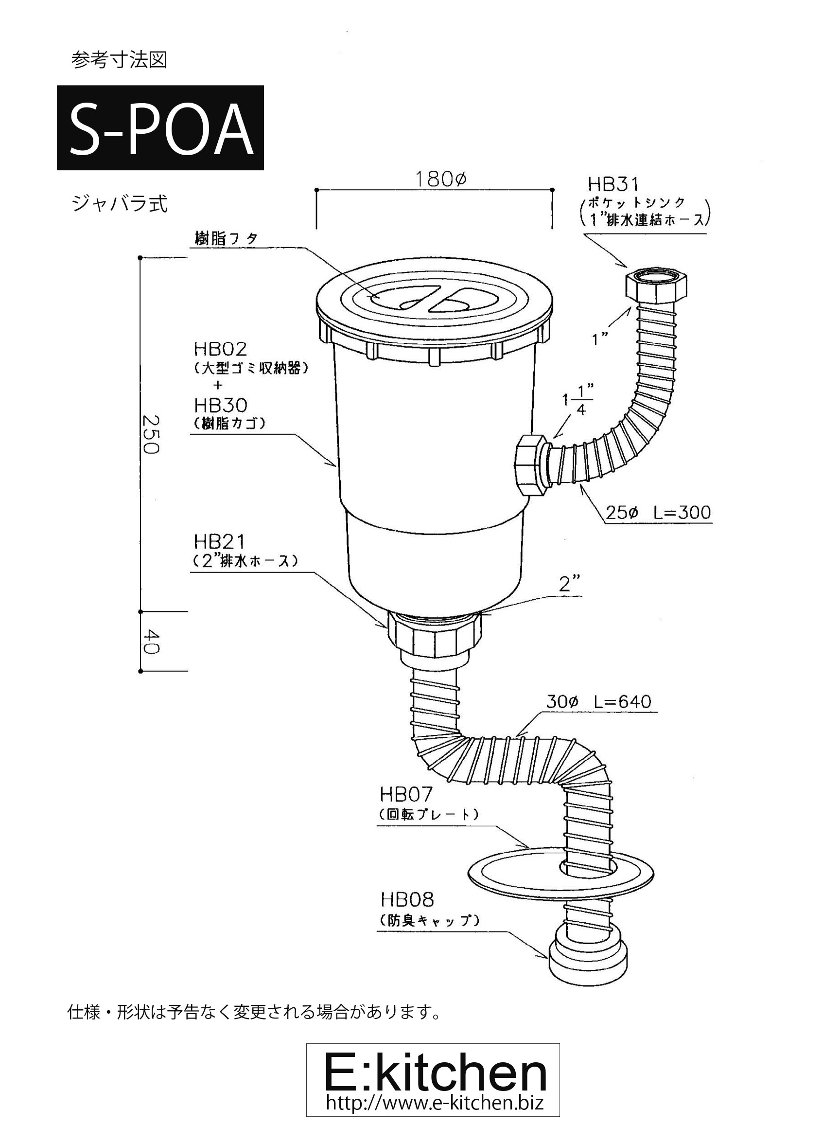 CKシリーズ 排水部品S-POA