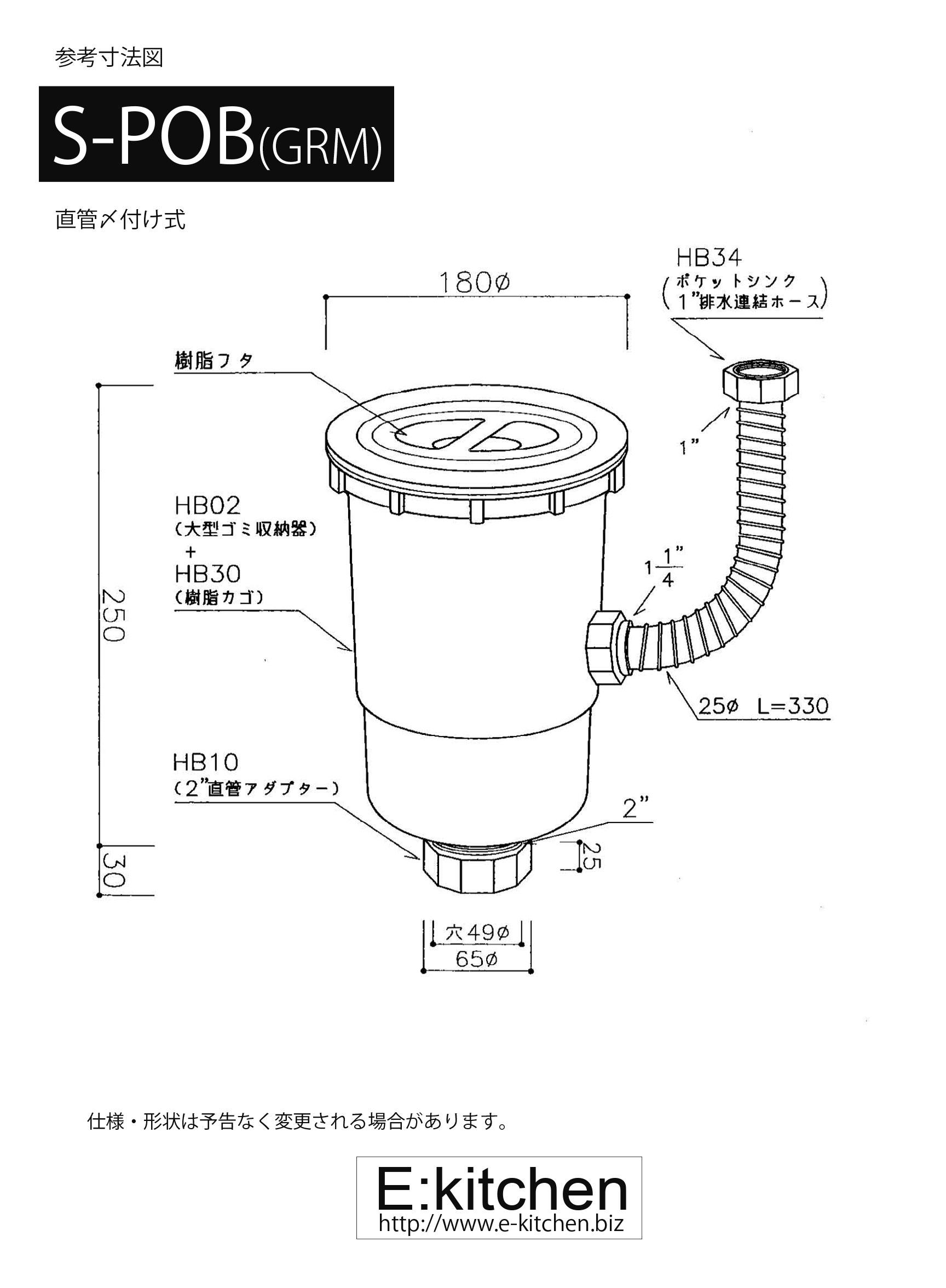 CKシリーズ 排水部品S-POB(GRM)