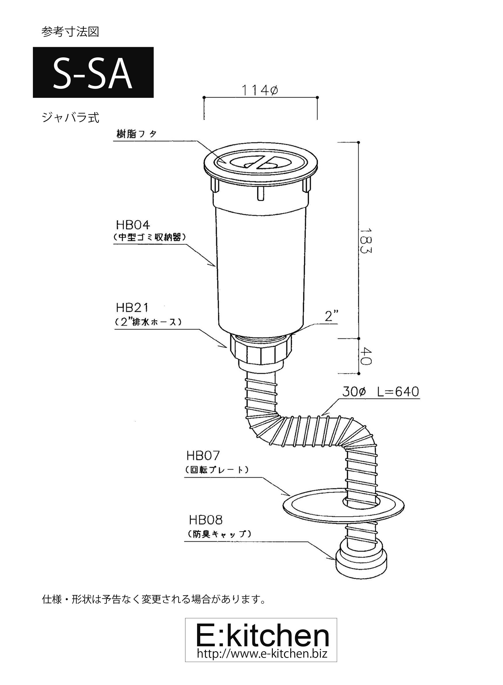 CKシリーズ 排水部品S-SA