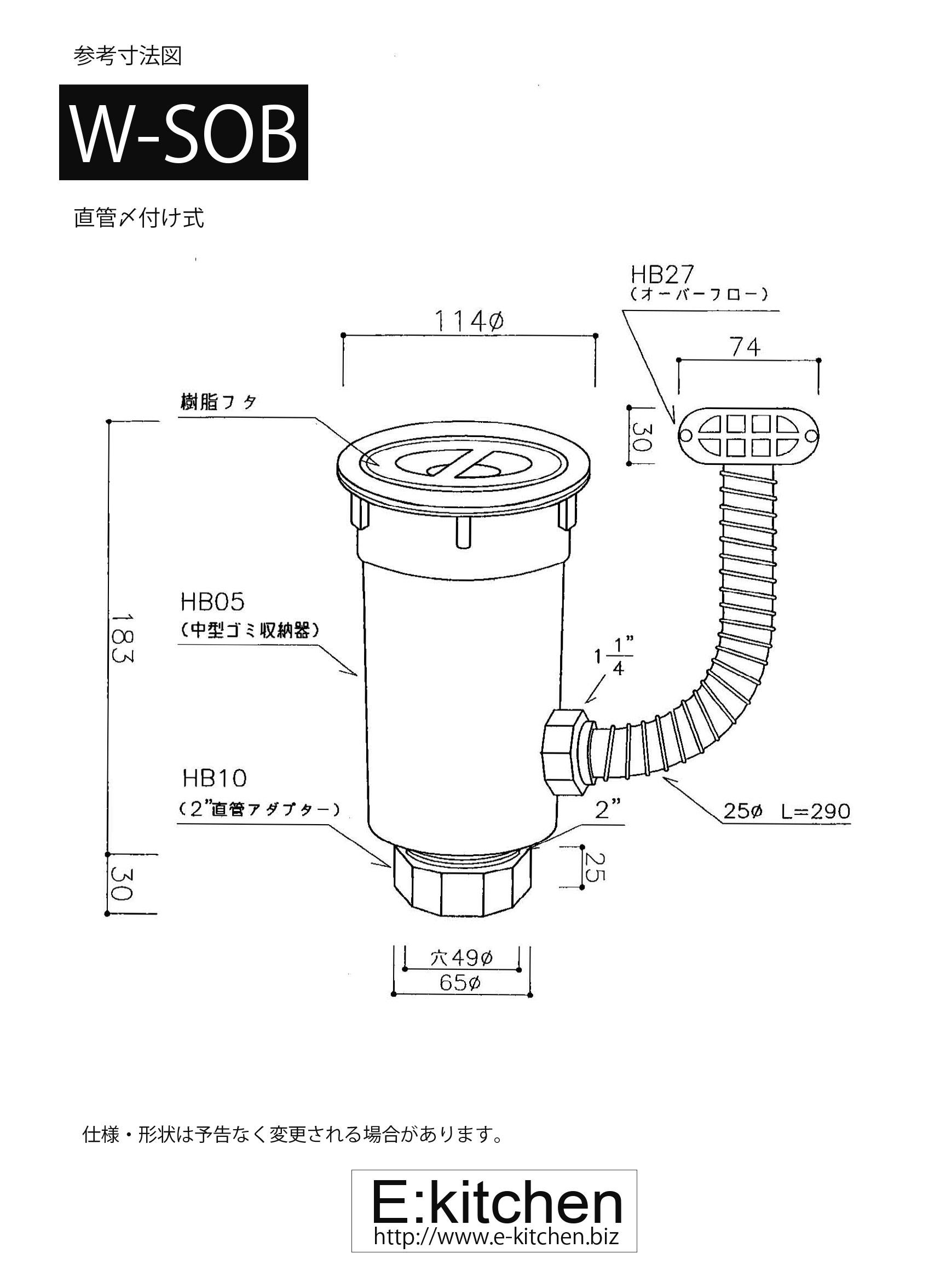 CKシリーズ 排水部品S-SOB