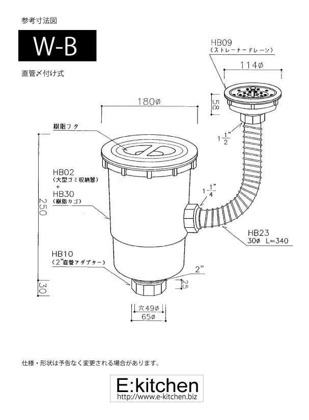 CKシリーズ 排水部品W-B