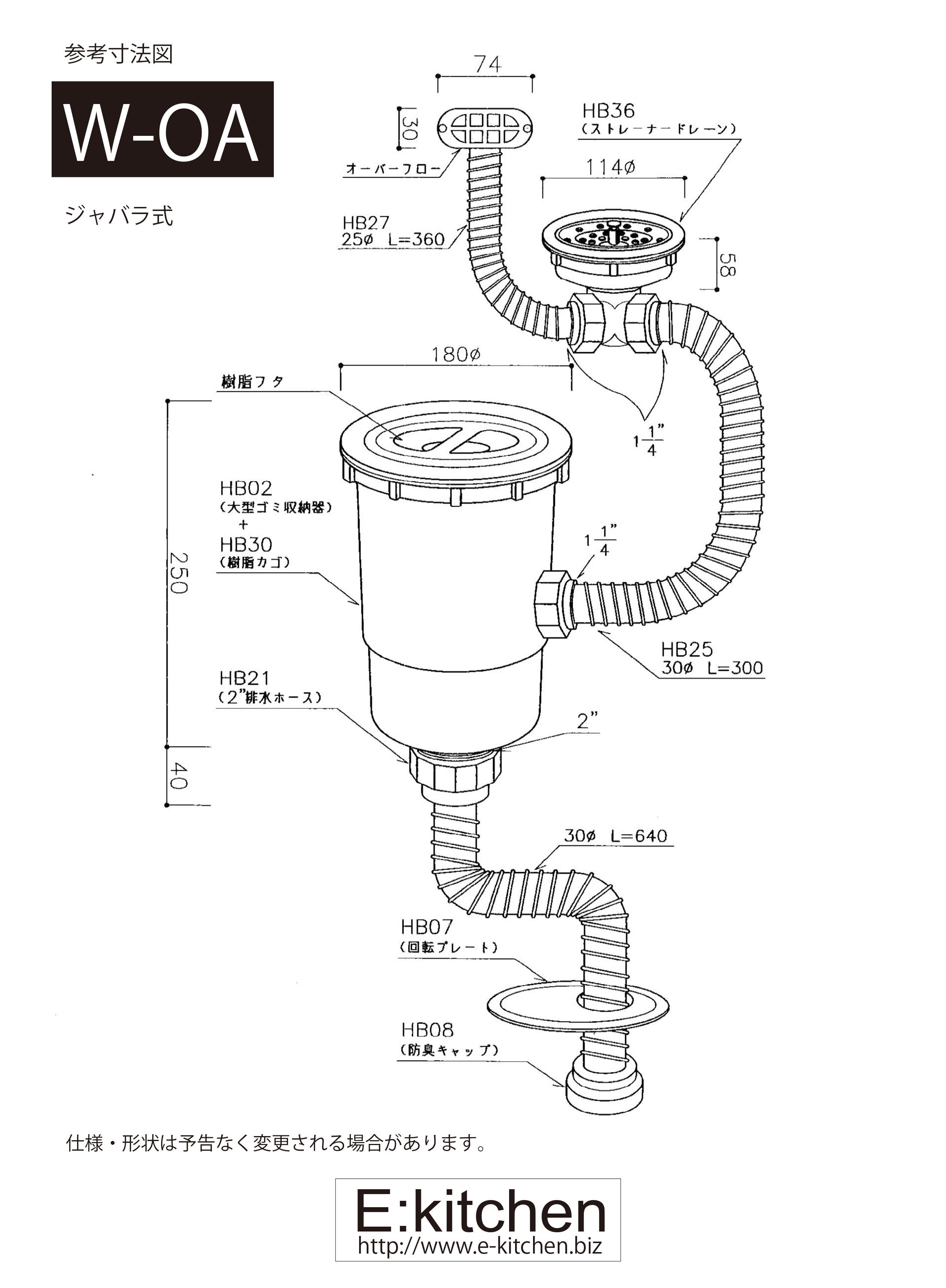 CKシリーズ 排水部品W-OA