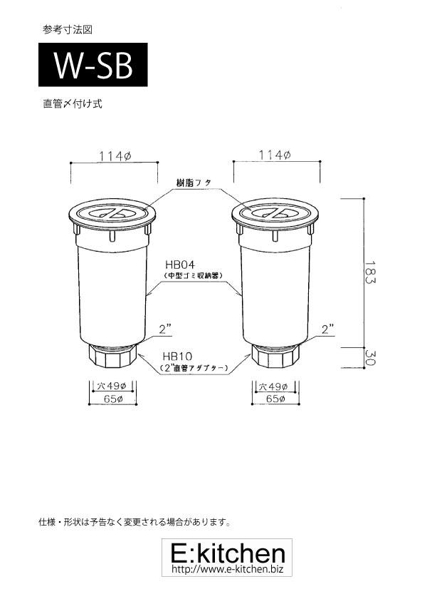 CKシリーズ 排水部品W-SB