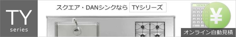 TYシリーズステンレスワークトップオンライン見積