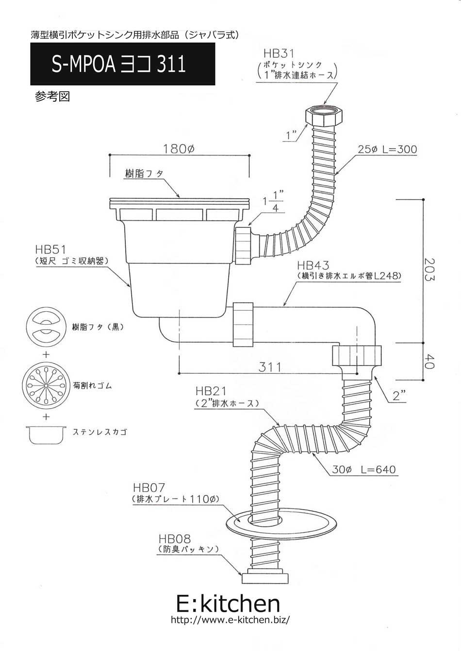 CKシリーズ 短尺排水部品S-MPOAヨコ311(ポケットシンク用)