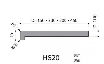 HS20前垂れ角