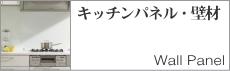 キッチンパネル・壁材バナー230