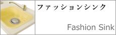 fashonsink230